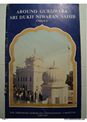 Around Gurdwara Sri Dukh Niwaran Sahib Patiala