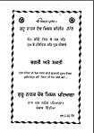 Bhagti Atey Shakti Tract No. 375 By Sikh Digital Library