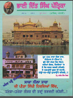 Bhai Dit Singh Patrika Vol 3 Issue 30 June 2012 by Sikh Digital Library