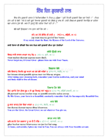 Daily Gurbani Routine