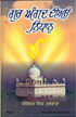 Gur Angad Diyo Nidhan Life and Annotated Hymns of Guru Angad Dev Ji