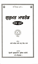 Gurmat Martand Vol 2