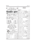 Gurmati Gyan June 2013