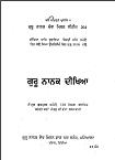 Guru Nanak Deekhia Tract No. 204 By Sikh Digital Library