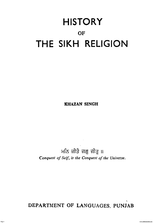 History Of The Sikh Religion