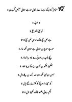 URDU translation Japji Sahib