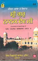 guru granth sahib in hindi translation pdf free download