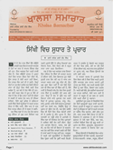 Khalsa Samachar Issue 36 Volume 22