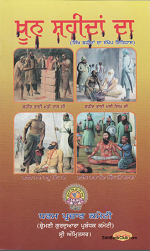 Khoon Shaheedan da By Gurmat missionary collage
