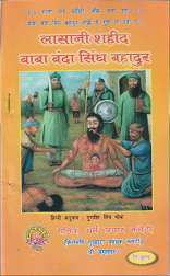 Lasani Shaheed Baba Banda Singh Bahadur Translate in Hindi :By Gurpreet Singh Bhoma