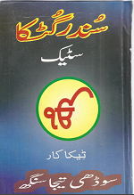 Sundar Gutka Steek in Urdu By Sodhi Teja Singh