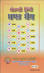 Punjabi Hindi Bal Bodh By Published SGPC