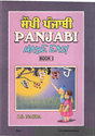 Punjabi Made Easy Book 3