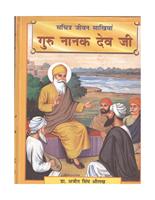 Sakhi Guru Nanak Dev Ji Ebook Download