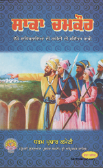 Saka Chamkaur By Published SGPC