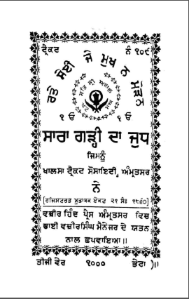 Saragarhi Da Judh by Sikh Digital Library