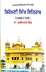 Sharomani Sikh Itihas (vol-1) 1469-1708 By Dr. Sukhdial Singh