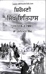 Sharomani Sikh Itihas (vol-2) 1708-1799 By Sukhdial Singh