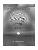 Sri Gur Partap Suraj Granth Vol 2 Steek