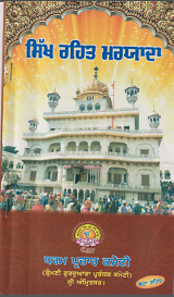 Sikh Rahat Maraiyda Published By SGPC