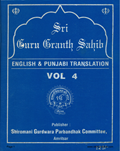 Sri Guru Granth Sahib Vol. 4