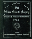 Sri Guru Granth Sahib Vol. 7