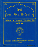 Sri Guru Granth Sahib Vol. 8