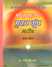 Sri Gur Partap Suraj Granth Vol 3 Steek