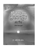 Sri Gur Partap Suraj Granth Vol 11 Part 3 Steek Gur Itihaas Sri Guru Gobind Singh Ji