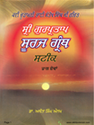 Sri Gur Partap Suraj Granth Vol 6 Part 2 Steek