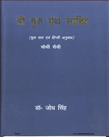 Sri Guru Granth Sahib Vol 4