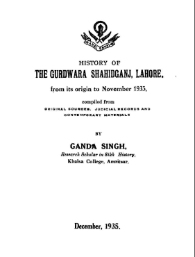 The Gurdwara Shahidganj Lahore By Dr Ganda Singh