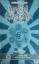 Vishav Dharam Banni, Granth Samperdia Ate Chintak (Part - 1) By Dr. Sarbjinder Singh
