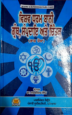 Vishav Dharam Banni, Granth Samperdia Ate Chintak (Part - 4) By Dr. Sarbjinder Singh