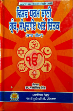 Vishav Dharam Banni, Granth Samperdia Ate Chintak (Part - 3) By Dr. Sarbjinder Singh