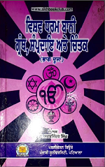 Vishav Dharam Banni, Granth Samperdia Ate Chintak (Part - 2) By Dr. Sarbjinder Singh