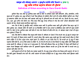 Definition of Kirtan according to Guru Granth Sahib
