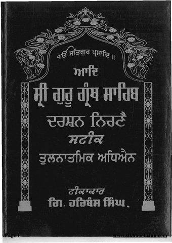 Aad Sri Guru Granth Sahib Ji Darshan Nirnay Steek Vol II