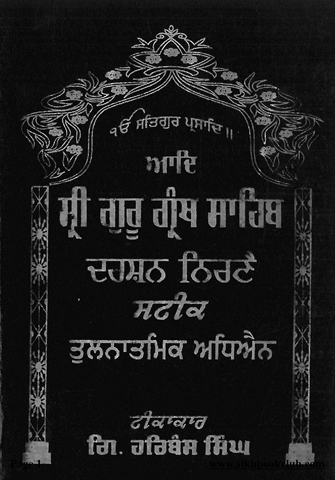 Aad Sri Guru Granth Sahib Ji Darshan Nirnay Steek Vol VIII