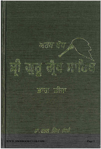 Arth Bodh Sri Guru Granth Sahib Part III
