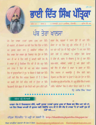 Bhai Dit Singh Patrika Vol 8 Issue 85 January 2017 By Sikh Digital Library