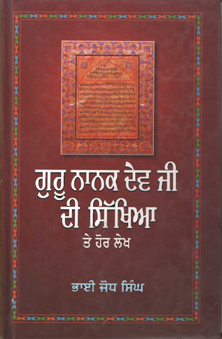 Shri guru nanak dev ji books sikhbookclub guru nanak dev ji di sikhiya te hor lekh fandeluxe Images