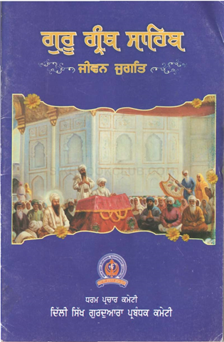 Guru granth sahib in hindi book