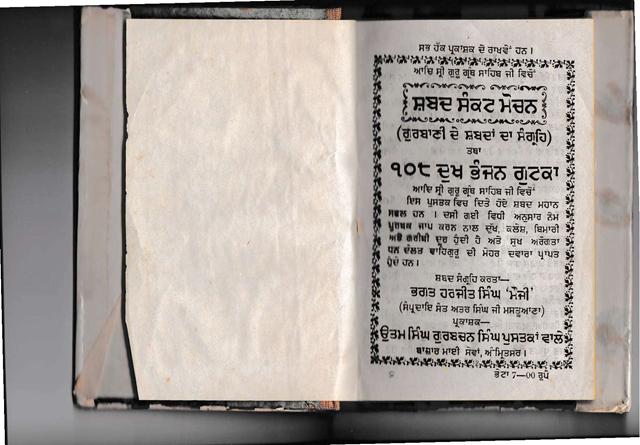 Sankat Mochan Shabad Sikh In Punjabi - pdfsdocuments2.com
