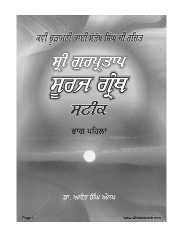 guru granth sahib steek pdf
