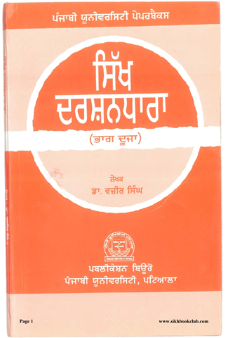 Sikh Darshandhara Part II