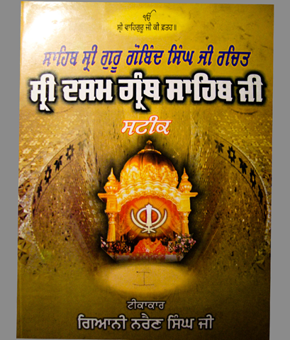 About The Siri Guru Granth Sahib