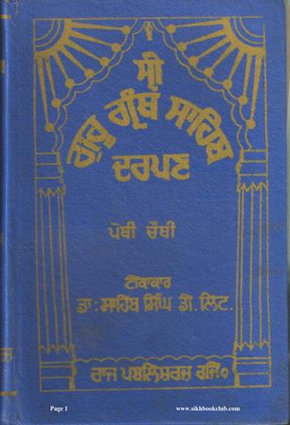 professor sahib singh darpan